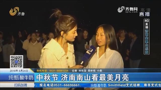 【4G直播】中秋节 济南南山看最美月亮