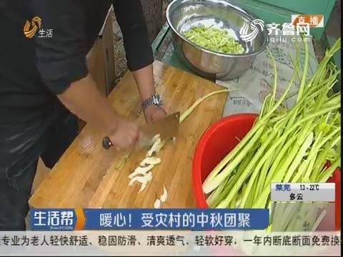 潍坊:暖心!受灾村的中秋团聚