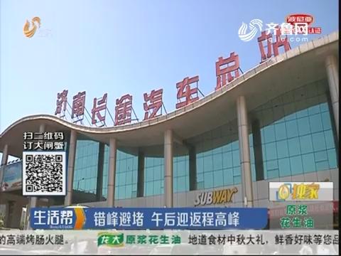 济南:错峰避堵 午后迎返程高峰