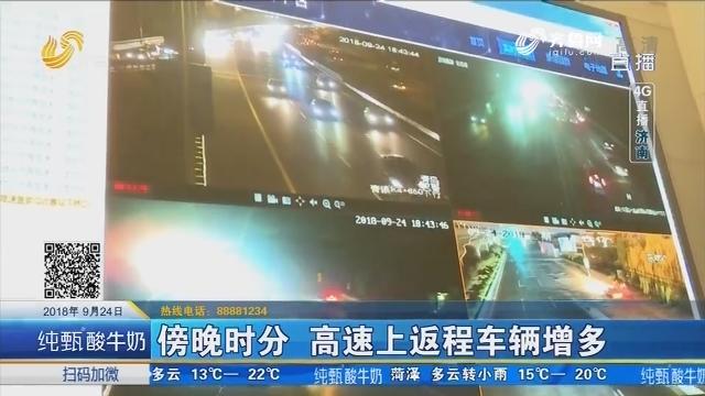 【4G直播】傍晚时分 高速上返程车辆增多