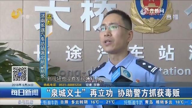 """济南:""""泉城义士""""再立功 协助警方抓获毒贩"""