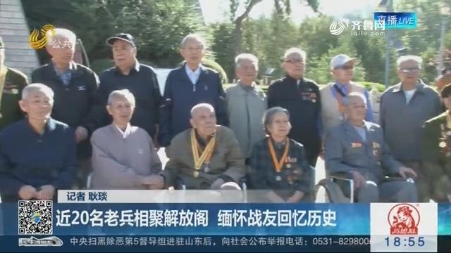 【纪念济南战役胜利七十周年】近20名老兵相聚解放阁 缅怀战友回忆历史