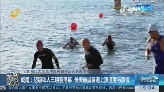 威海:超级铁人三项赛落幕 最美最虐赛道上演速度与激情