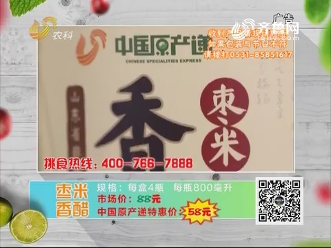 20180924《中国原产递》:枣米香醋