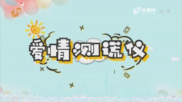 20180924《最炫国剧风》:爱情测谎仪