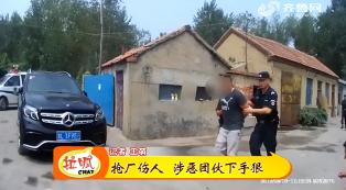 泗水:抢厂伤人 涉恶团伙下手狠