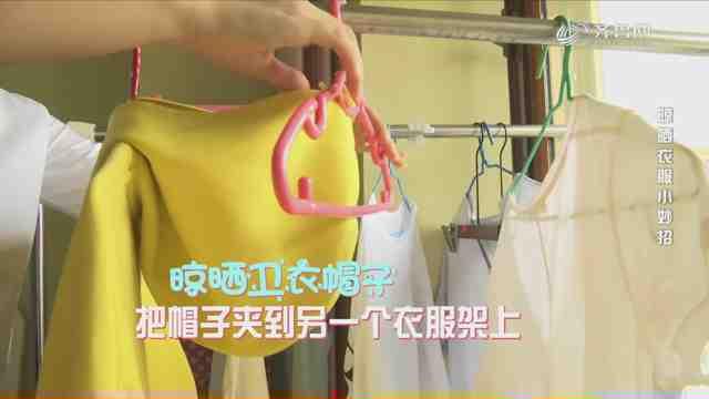 《加油!小妙招》:晒衣服有妙招,这样晒衣服能让衣服多穿三年!