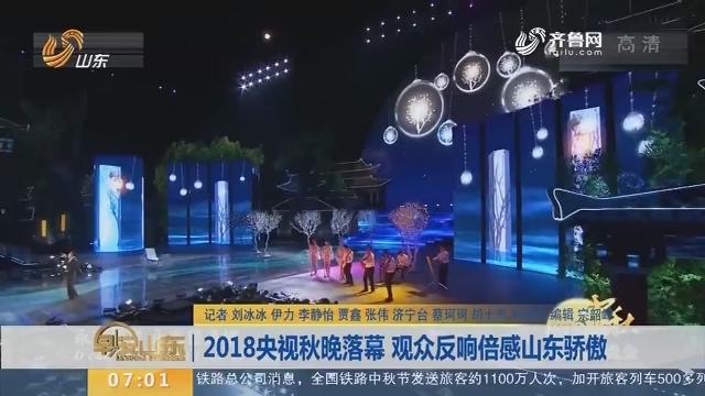 2018央视秋晚落幕 观众反响倍感山东骄傲