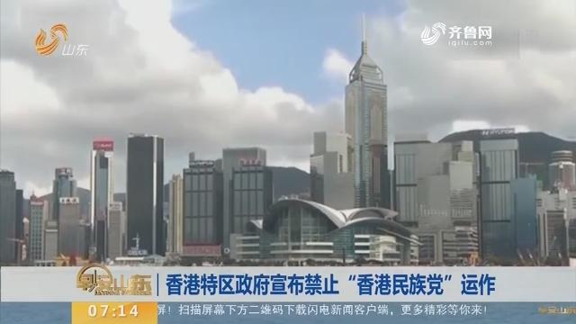 """【昨夜今晨】香港特区政府宣布禁止""""香港民族党""""运作"""