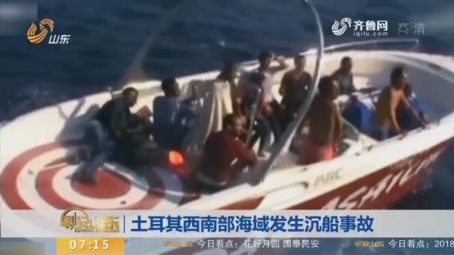 【昨夜今晨】土耳其西南部海域发生沉船事故