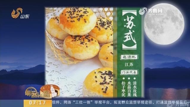 """【闪电新闻排行榜】月饼""""江湖"""" """"门派""""争锋"""