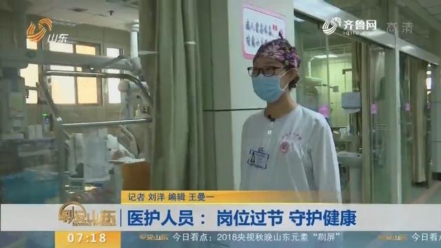 【闪电新闻排行榜】医护人员: 岗位过节 守护健康