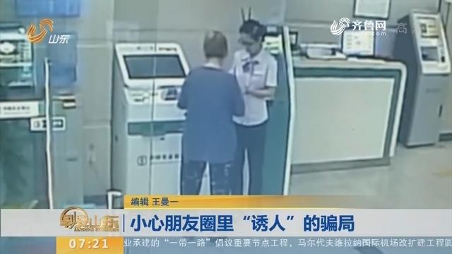 """【闪电新闻排行榜】小心朋友圈里""""诱人""""的骗局"""