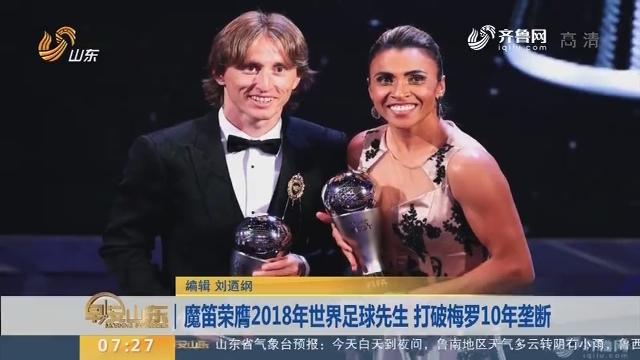 魔笛荣膺2018年世界足球先生 打破梅罗10年垄断