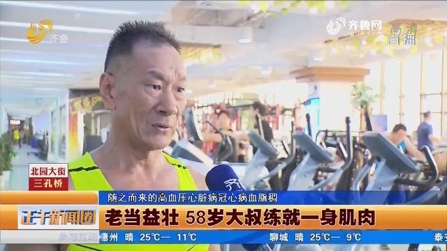 老当益壮 58岁大叔练就一身肌肉