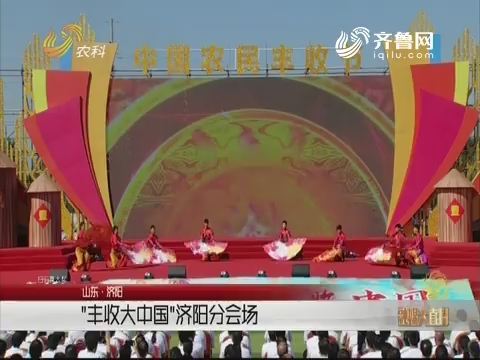 【首届农民丰收节】丰收大中国150分钟融媒大直播