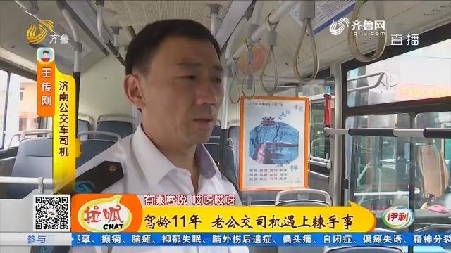 济南:驾龄11年 老公交司机遇上棘手事