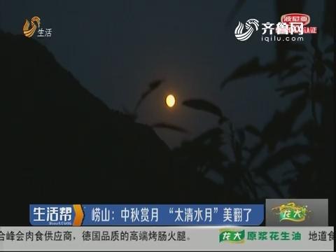 """崂山:中秋赏月 """"太清水月""""美翻了"""