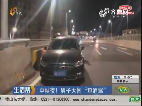 """青岛:中秋夜!男子大闹""""查酒驾"""""""