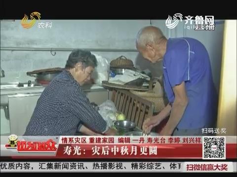 【情系灾区 重建家园】寿光:灾后中秋月更圆