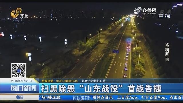 """扫黑除恶""""山东战役""""首战告捷"""