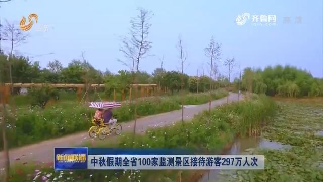 中秋假期全省100家监测景区接待游客297万人次