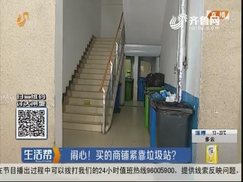 潍坊:闹心!买的商铺紧靠垃圾站?