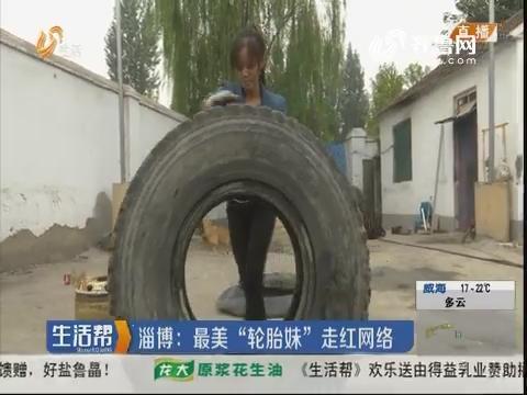 """淄博:最美""""轮胎妹"""" 走红网络"""