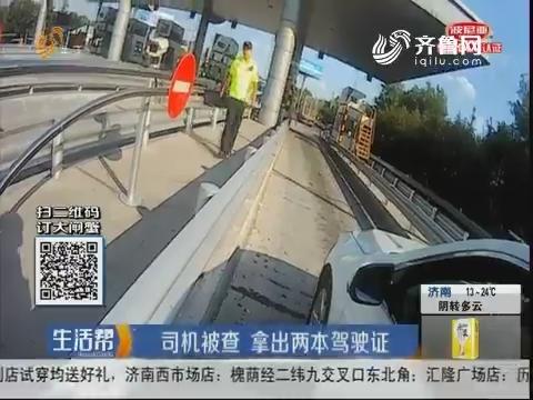 高密:司机被查 拿出两本驾驶证