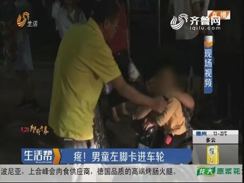 潍坊:疼!男童左脚卡进车轮