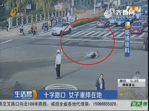 淄博:十字路口 女子重摔在地