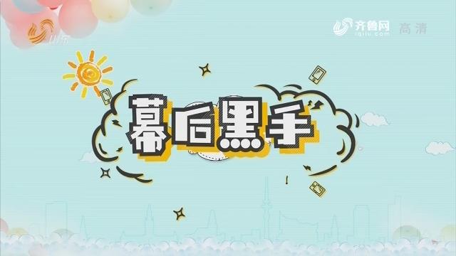 20180925《最炫国剧风》:幕后黑手