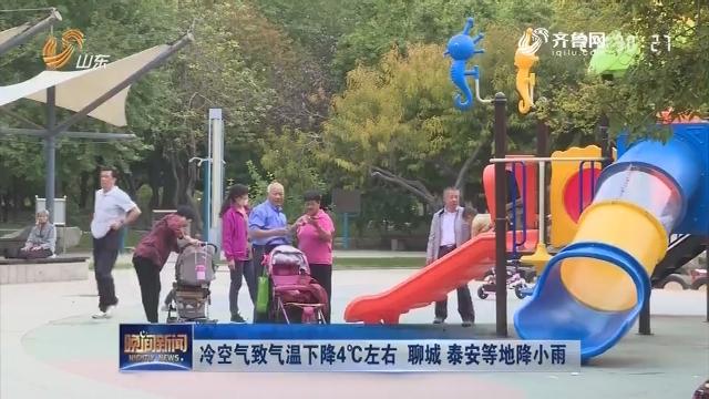 冷空气致气温下降4℃左右 聊城 泰安等地降小雨