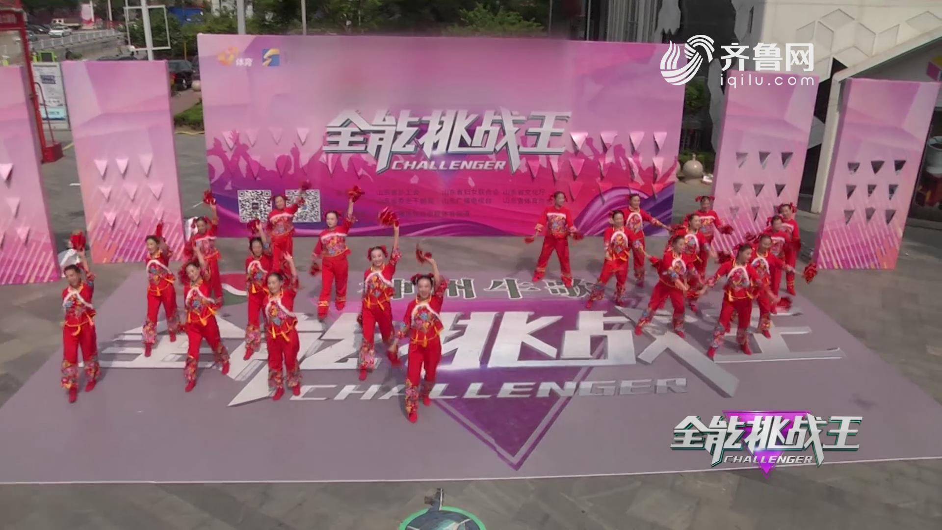 《全能挑战王》烟台踏歌起舞艺术团表演《东方红》