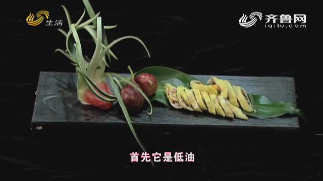 20180925《非尝不可》:排毒料理海带卷