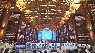 最新消息:2018中国(曲阜)国际孔子文化节暨第五届尼山世界文明论坛开幕