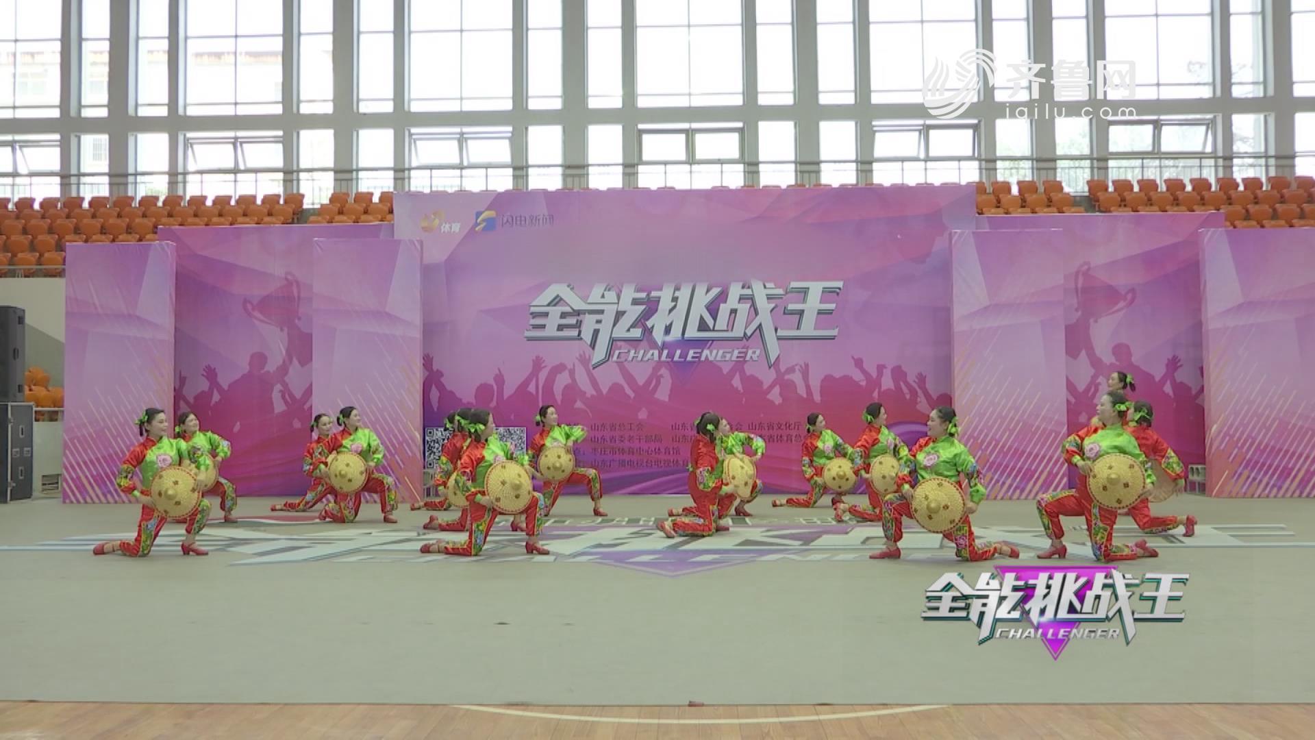 《全能挑战王》枣庄煤矿舞蹈队表演《太阳出来喜洋洋》
