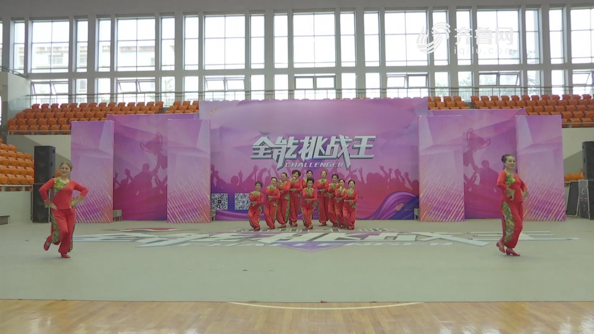 《全能挑战王》枣庄北马路社区健身队表演《康巴情》
