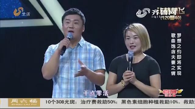 让梦想飞:滨州文化站工作者演唱饱含深情  梦想之约即将实现