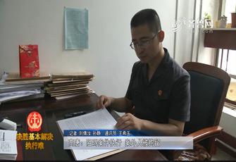 《法院在线》09-25播出:《高唐:阻碍案件执行 案外人被拘留》