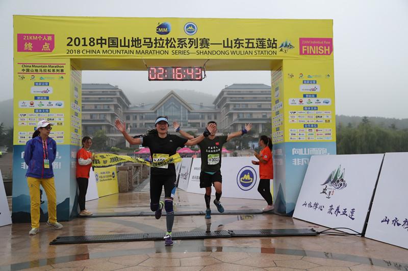 中国山地马拉松系列赛五莲站鸣枪开赛