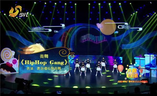 2018少儿中秋晚会——街舞:Hiphop Gang