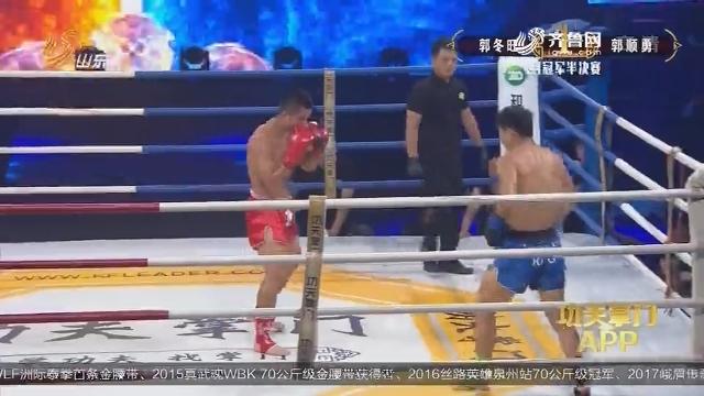 20180925《功夫王中王》:月冠军半决赛