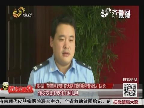 """【扫黑除恶】菏泽警方打掉一""""套路贷""""恶势力团伙"""