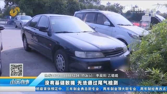 淄博:20年前的进口车 跨市过户遇难题