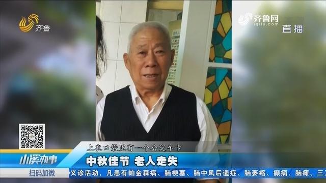 济南:中秋佳节 老人走失