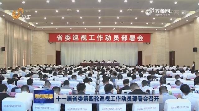 十一届省委第四轮巡视工作动员部署会召开