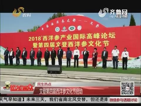 【民生热点】文登第四届西洋参文化节启动