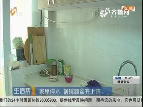 济南:家里停水 锅碗瓢盆齐上阵