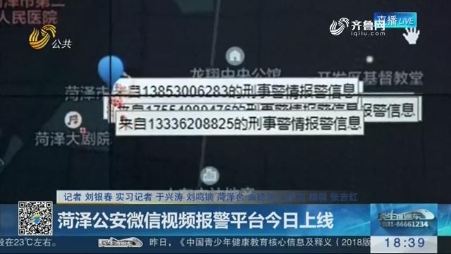 菏泽公安微信视频报警平台26日上线
